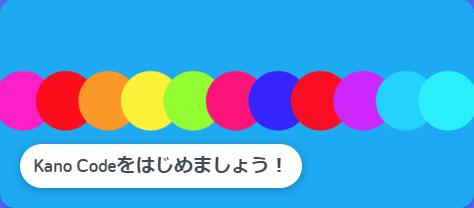 Kano Codeをはじめましょう!