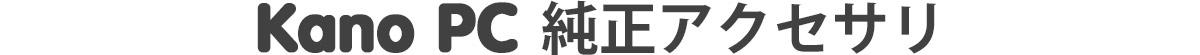 Kano PC 純正アクセサリ